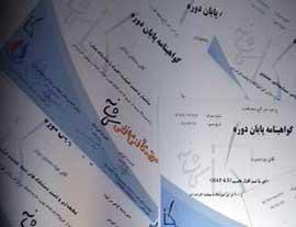 گواهینامه آموزشگاه کاشانه