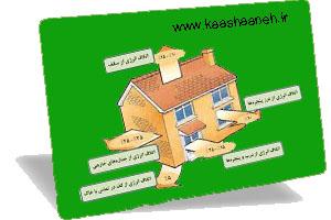 جلوگیری از اسراف انرژی در ساختمان