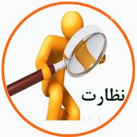 نظارت براجرا و تحویل تاسیسات مکانیکی