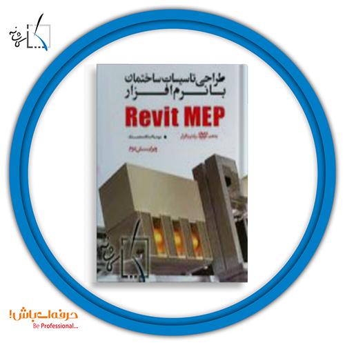 طراحی تاسیسات ساختمان با نرم افزار Revit MEP