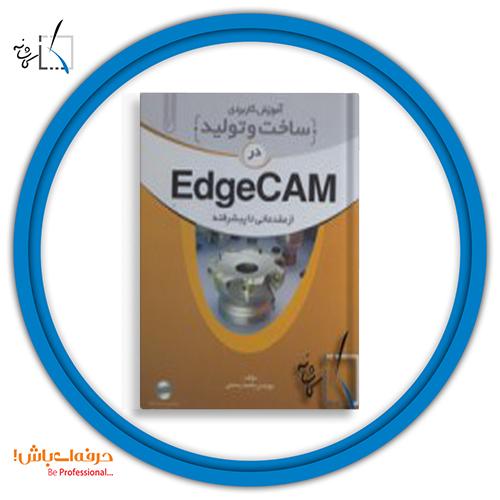 آموزش کاربردی ساخت و تولید Edgecamدر