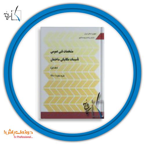 مشخصات فنی عمومی 128-1