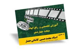 فیلم آموزشی مبحث 14 تاسیسات