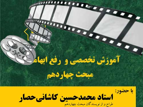 فیلم آموزشی دوره مبحث 14