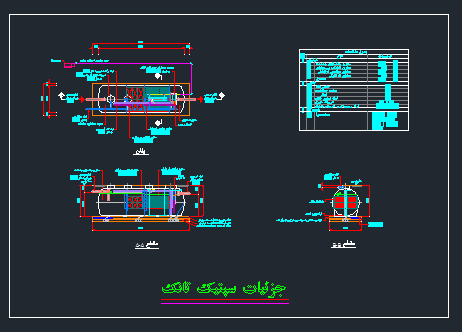 دیتیل سپتیک تانک