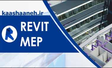 revitMEP