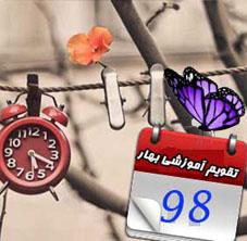 تقویم آموزشی بهار98