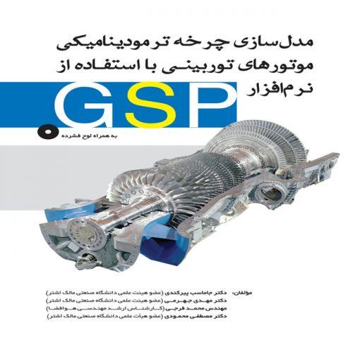 مدل سازی چرخه ترمودینامیکی موتورهای توربینی با استفاده از نرم افزار GSP