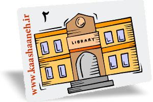 استراتژی های تهویه طبیعی در طراحی تاسیسات کتابخانه