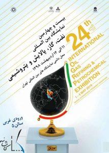 بیست وچهارمین نمایشگاه بین المللی نفت،گاز،پالایش وپتروشیمی