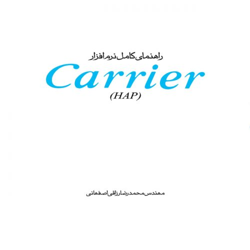 (CARRIER(HAP