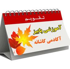 تقویم آموزشی پاییز98