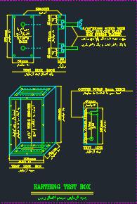 دیتیل جزئیات جعبه آزمایش سیستم اتصال زمین