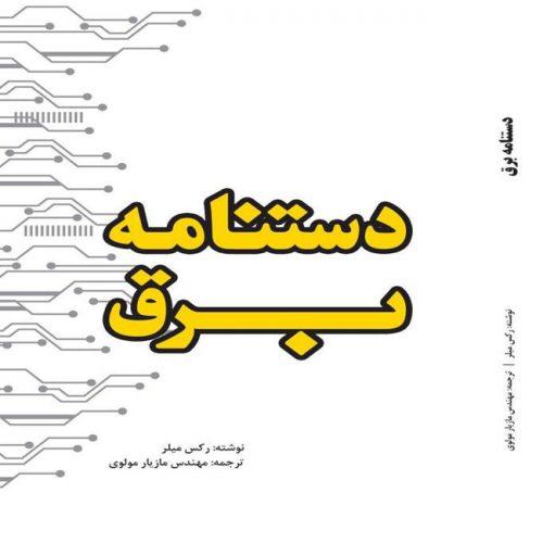 کتاب دستنامه برق