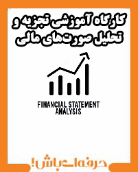 financial statment analysis