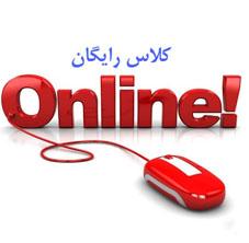 ثبت نام دوره های رایگان آنلاین