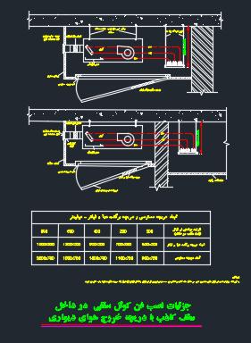 دیتیل نصب فن کوئل سقفی در داخل سقف کاذب با دریچه خروج هوای دیواری